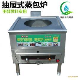 案式蒸包炉用醇油