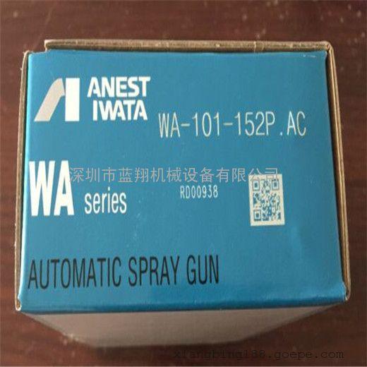 山东岩田自动喷枪WA101江苏岩田自动喷枪陕西岩田喷枪价格