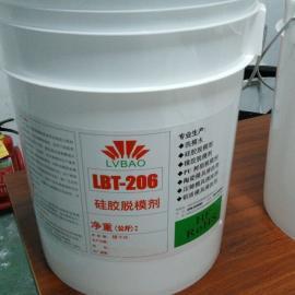 绿保LBT206无残留硅胶外部脱模剂