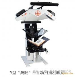 iscan V型古籍扫描仪古籍扫描机器人古籍书刊扫描仪