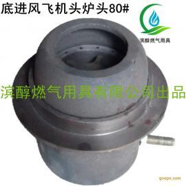 醇油灶具专用飞机头炉头(底进风,侧进风)节能环保