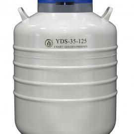成都金凤液氮罐 yds-35