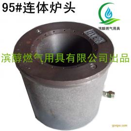 生物醇油专用连体炉头(型号齐全)
