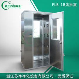 单人单吹风淋室FLB-1B 自动风淋室报价
