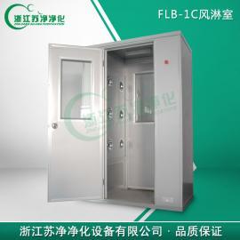 双人单吹风淋室FLB-1C 风淋通道 不锈钢风淋室参数
