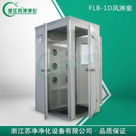 人单吹转角风淋室FLB-1D 苏净风淋室 全自动风淋室