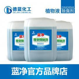 蓝净植物液除臭剂 天然植物液除臭剂 无污染产品