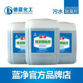 蓝净生活污水除臭剂 植物液提取 无污染 污水除臭剂