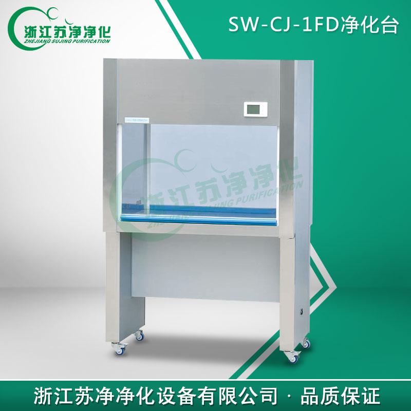 单人单面(医用)垂直送风百级净化工作台SW-CJ-1FD