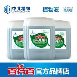 百芬百植物液除臭�� ��淋塔�S贸�臭祛味�� 天然植物提取