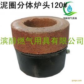 泥圈分体120#炉头环保节能醇油专用