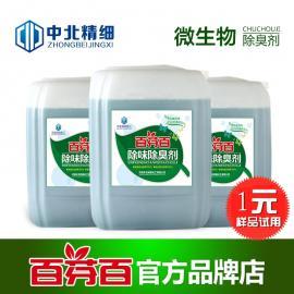 百芬百微生物除臭剂 活性生物酶除臭祛味 持久高效除味