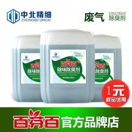 百芬百 有机废气除臭剂 高温废气除味药剂专用 生产厂家