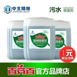 百芬百 污泥除臭剂 工业生活污水污泥处理厂除臭液 生产厂家