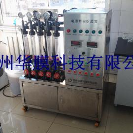 电渗析中试装置,小规模电渗析处理装置
