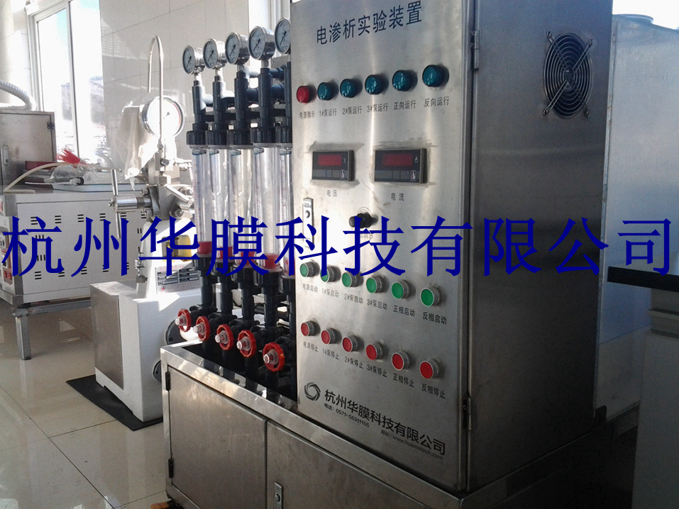 异相膜电渗析小试装置,小试电渗析实验装置