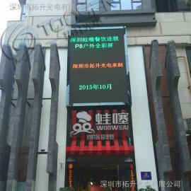 商场贴墙安装p6户外高清广告LED显示屏生产厂家