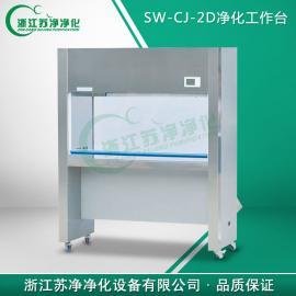 双人单面百级净化工作台(垂直送风)SW-CJ-2D