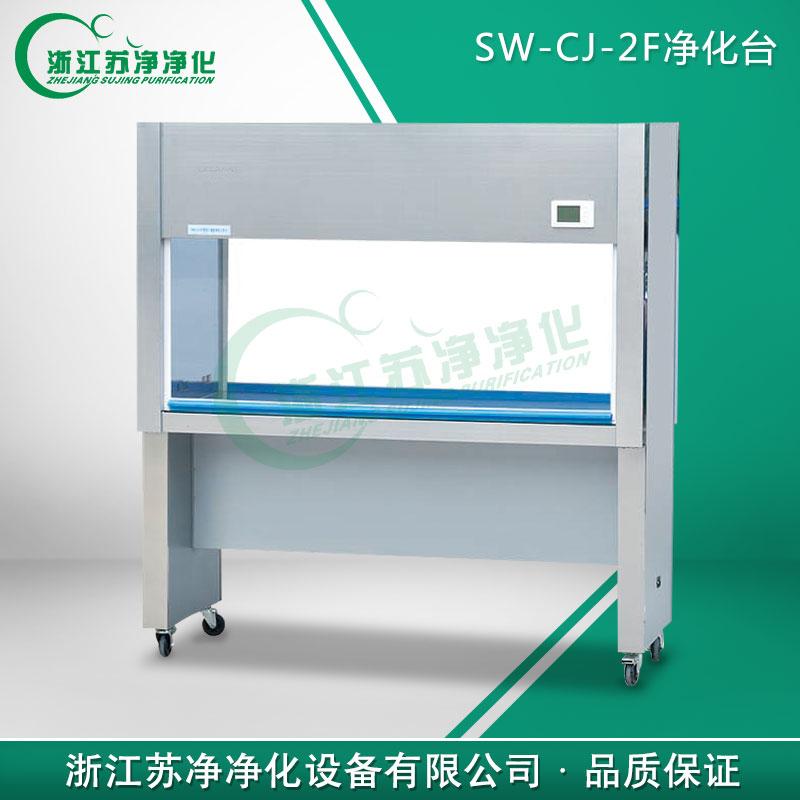 百级净化工作台SW-CJ-2F|双人双面垂直送风净化工作台