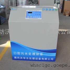 小型门诊废水处理设备