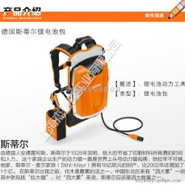 斯蒂尔AR2000锂电池包 进口电池充电器 斯蒂尔总经销商