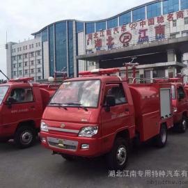 福田小型消防车