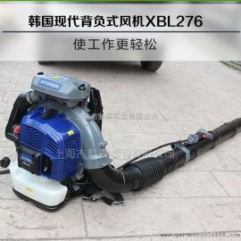 韩国现代XBL276背负式吹风机 风力灭火机 吹叶吹灰机 大棚吹雪机