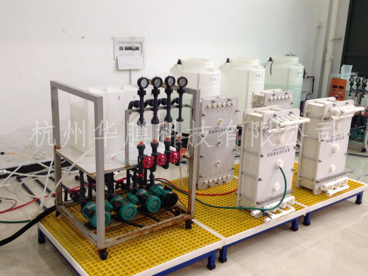 电渗析中试装置,中试电渗析设备