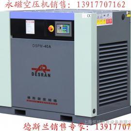 德斯兰DSPM-40A,30kw永磁变频空气压缩机