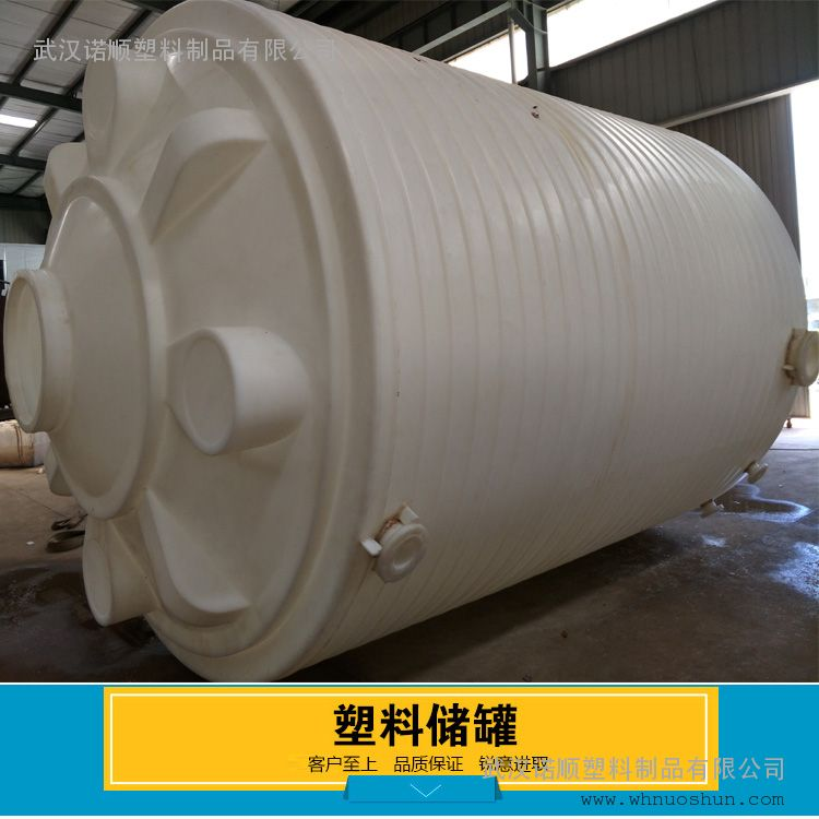 30吨塑料储罐 硫酸储罐材质