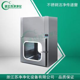 机械互锁不锈钢洁净传递窗(内500,内600,内700)