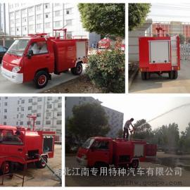 福田1吨小型消防车