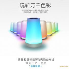 wif智能语音灯 声控led智能灯 手机调光调色智能语音对讲小夜灯