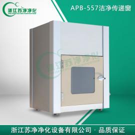 APB-557型洁净传递窗