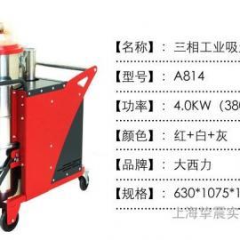 大西力吸尘器A814 超大吸力大功率工业吸尘器