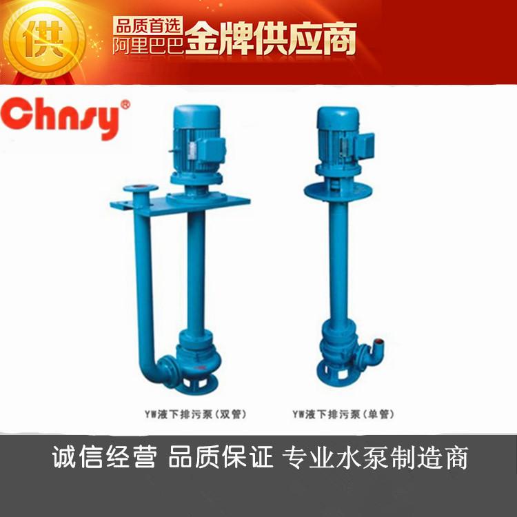 YW系列液下无堵塞排污泵_(铸铁/不锈钢/单管/双管/普通/防爆型)