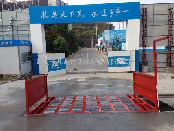 十堰建筑工程全自动洗车机