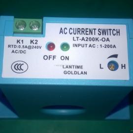 厂商直供 LT-A200K-OL 交流常开型电流感应延时开关