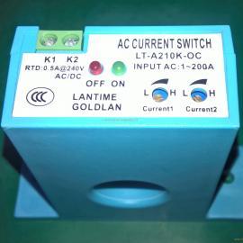 蓝泰牌LT-A210K-OC常开复合双可调型电流感应开关