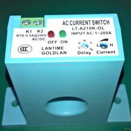 蓝泰牌LT-A210K-OL常开复合可调延时型电流感应开关