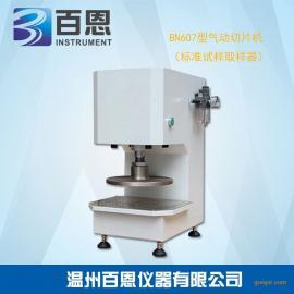 BN607型气动切片机(标准试样取样器)