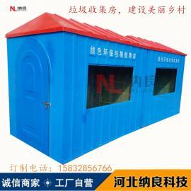美丽乡村垃圾房 玻璃钢垃圾集中房 移动式垃圾房