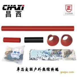 中山10KV热缩单芯户外电缆终端头WRSY-10/1.2