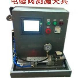 电磁阀测漏仪、电磁阀密封测试仪