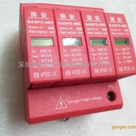 国安充电桩交流电源防雷器GASPD-40C/4