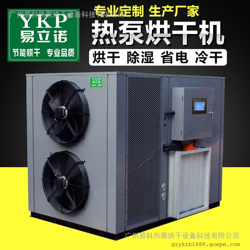2017新型节能茶叶烘干机