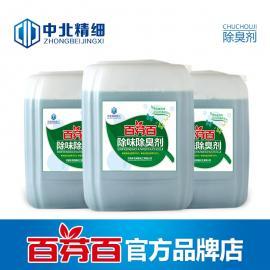 百芬百 异味除臭剂 工业生活污水处理厂除臭液 生产厂家