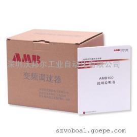 【AMB/安邦信 220V单相1.5KW 变频器AMB100-1R5G-S2/S3】