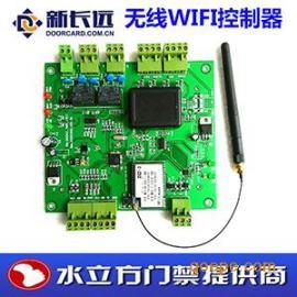 新长远无线双门控制器无线wifi门禁无线门禁系统无线控制板门禁机