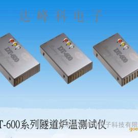 涂装炉温跟踪仪,DT-600六通道涂装炉温曲线跟踪仪